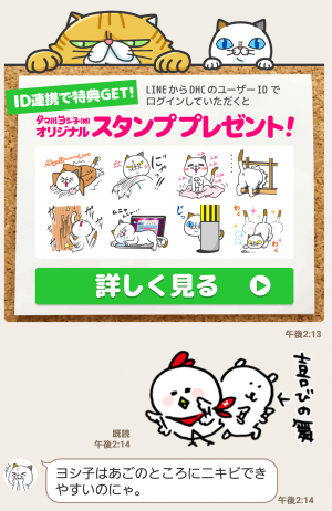 【限定無料スタンプ】タマ川 ヨシ子(猫)あけまして第13弾! スタンプを実際にゲットして、トークで遊んでみた。 (4)