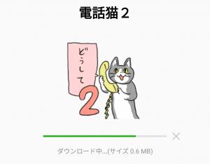 【人気スタンプ特集】電話猫2 スタンプを実際にゲットして、トークで遊んでみた。 (2)