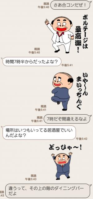 【人気スタンプ特集】昭和のおじさん3 スタンプを実際にゲットして、トークで遊んでみた。 (3)