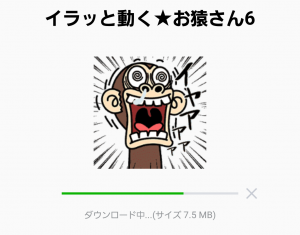 【人気スタンプ特集】イラッと動く★お猿さん6 スタンプを実際にゲットして、トークで遊んでみた。 (2)