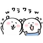 【無料スタンプ速報】自分ツッコミくま × ニトリのシロクマ スタンプ(2018年02月19日まで)
