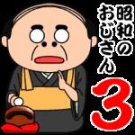 【人気スタンプ特集】昭和のおじさん3 スタンプを実際にゲットして、トークで遊んでみた。
