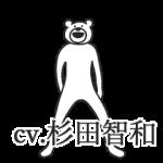【人気スタンプ特集】けたくま(CV:杉田智和) スタンプを実際にゲットして、トークで遊んでみた。