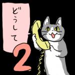 【人気スタンプ特集】電話猫2 スタンプを実際にゲットして、トークで遊んでみた。