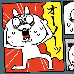 【人気スタンプ特集】動く!顔芸うさぎマンガ スタンプを実際にゲットして、トークで遊んでみた。