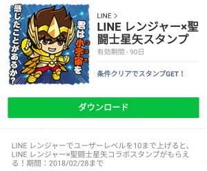 【隠し無料スタンプ】LINE レンジャー×聖闘士星矢スタンプを実際にゲットして、トークで遊んでみた。 (8)