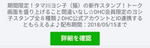 【隠し無料スタンプ】タマ川ヨシ子(猫)会員限定!ver. スタンプを実際にゲットして、トークで遊んでみた。 (1)