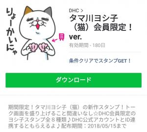 【隠し無料スタンプ】タマ川ヨシ子(猫)会員限定!ver. スタンプを実際にゲットして、トークで遊んでみた。 (4)
