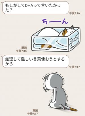 【隠し無料スタンプ】タマ川ヨシ子(猫)会員限定!ver. スタンプを実際にゲットして、トークで遊んでみた。 (11)