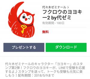 【隠し無料スタンプ】フクロウのヨヨキー2 by代ゼミ スタンプを実際にゲットして、トークで遊んでみた。 (1)