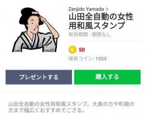 【人気スタンプ特集】山田全自動の女性用和風スタンプを実際にゲットして、トークで遊んでみた。 (1)