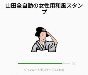 【人気スタンプ特集】山田全自動の女性用和風スタンプを実際にゲットして、トークで遊んでみた。 (2)
