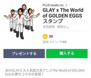 【人気スタンプ特集】GLAY x The World of GOLDEN EGGS スタンプを実際にゲットして、トークで遊んでみた。 (1)