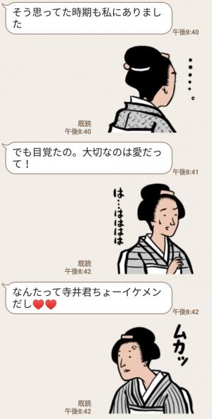 【人気スタンプ特集】山田全自動の女性用和風スタンプを実際にゲットして、トークで遊んでみた。 (5)