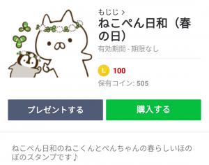 【人気スタンプ特集】ねこぺん日和(春の日) スタンプを実際にゲットして、トークで遊んでみた。 (1)