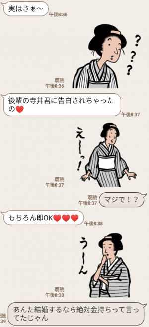 【人気スタンプ特集】山田全自動の女性用和風スタンプを実際にゲットして、トークで遊んでみた。 (4)