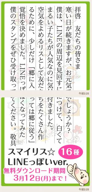 【隠し無料スタンプ】スマイリス☆LINEっぽいver. スタンプを実際にゲットして、トークで遊んでみた。 (9)