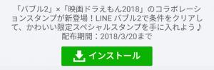 【隠し無料スタンプ】LINEバブル2×映画ドラえもん2018 スタンプを実際にゲットして、トークで遊んでみた。 (1)