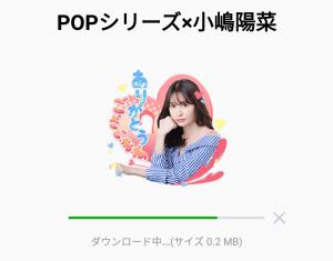 【隠し無料スタンプ】POPシリーズ×小嶋陽菜 スタンプを実際にゲットして、トークで遊んでみた。 (9)