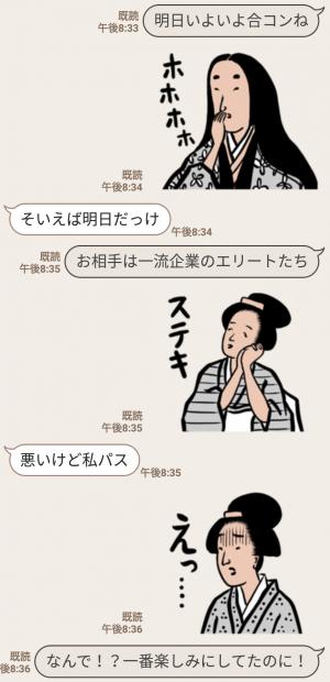 【人気スタンプ特集】山田全自動の女性用和風スタンプを実際にゲットして、トークで遊んでみた。 (3)