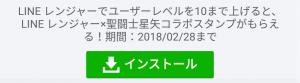 【隠し無料スタンプ】LINE レンジャー×聖闘士星矢スタンプを実際にゲットして、トークで遊んでみた。 (1)