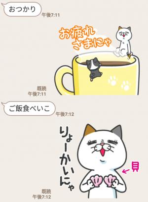 【隠し無料スタンプ】タマ川ヨシ子(猫)会員限定!ver. スタンプを実際にゲットして、トークで遊んでみた。 (9)