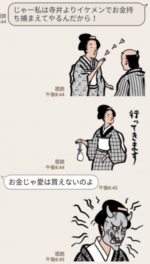 【人気スタンプ特集】山田全自動の女性用和風スタンプを実際にゲットして、トークで遊んでみた。 (6)