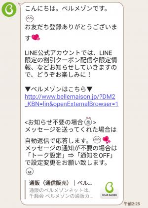 【隠し無料スタンプ】スマイリス☆LINEっぽいver. スタンプを実際にゲットして、トークで遊んでみた。 (3)