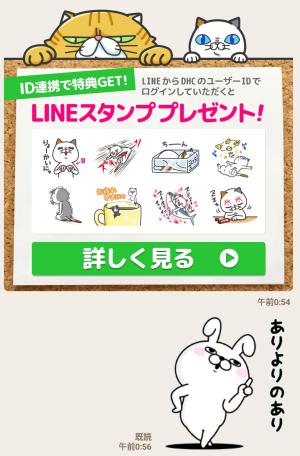 【隠し無料スタンプ】タマ川ヨシ子(猫)会員限定!ver. スタンプを実際にゲットして、トークで遊んでみた。 (7)