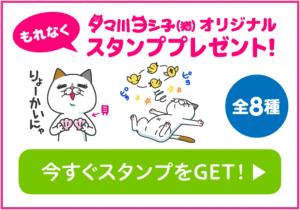 【隠し無料スタンプ】タマ川ヨシ子(猫)会員限定!ver. スタンプを実際にゲットして、トークで遊んでみた。 (3)