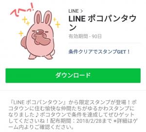 【限定無料スタンプ】LINE ポコパンタウン スタンプを実際にゲットして、トークで遊んでみた。 (8)