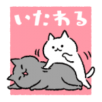 【人気スタンプ特集】いたわるネコ スタンプを実際にゲットして、トークで遊んでみた。