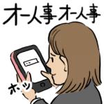 【無料スタンプ速報】オー人事したくなるスタンプ(2018年03月12日まで)