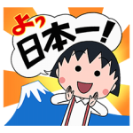 【半額セール】おしゃべり★ちびまる子ちゃん スタンプ(2018年02月27日AM10:59まで)