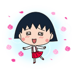 【半額セール】ちびちびまる子ちゃん☆ポップアップ! スタンプ(2018年02月27日AM10:59まで)