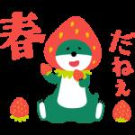 【隠し無料スタンプ】三井住友銀行 ミドすけ スタンプを実際にゲットして、トークで遊んでみた。