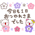 【人気スタンプランキングTOP100 (2/18)】