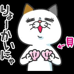 【隠し無料スタンプ】タマ川ヨシ子(猫)会員限定!ver. スタンプを実際にゲットして、トークで遊んでみた。