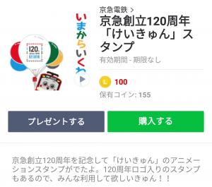 【人気スタンプ特集】京急創立120周年「けいきゅん」スタンプを実際にゲットして、トークで遊んでみた。 (1)