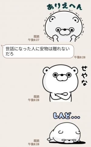 【人気スタンプ特集】くま100% 関西弁 スタンプを実際にゲットして、トークで遊んでみた。 (6)