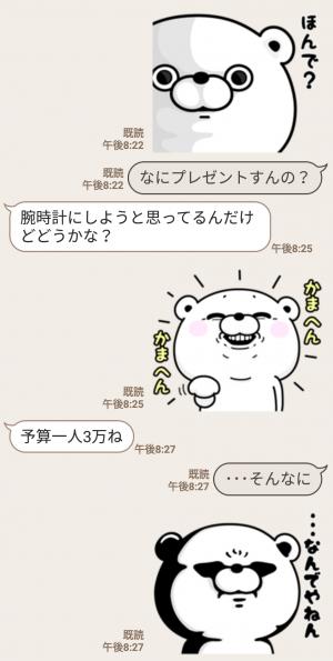 【人気スタンプ特集】くま100% 関西弁 スタンプを実際にゲットして、トークで遊んでみた。 (5)