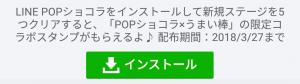 【隠し無料スタンプ】POPショコラ×うまい棒 スタンプを実際にゲットして、トークで遊んでみた。 (1)