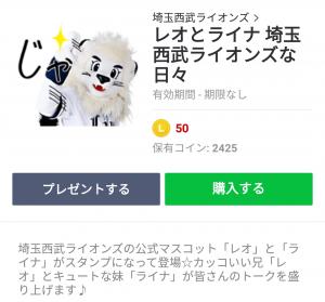 【人気スタンプ特集】レオとライナ 埼玉西武ライオンズな日々 スタンプを実際にゲットして、トークで遊んでみた。 (1)