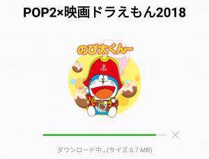 【隠し無料スタンプ】POP2×映画ドラえもん2018 スタンプを実際にゲットして、トークで遊んでみた。 (7)