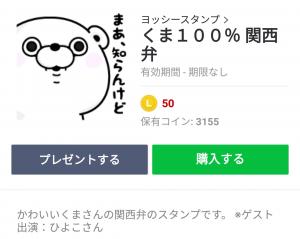 【人気スタンプ特集】くま100% 関西弁 スタンプを実際にゲットして、トークで遊んでみた。 (1)