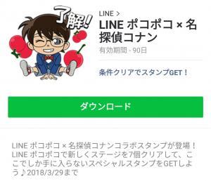 【隠し無料スタンプ】LINE ポコポコ × 名探偵コナン スタンプを実際にゲットして、トークで遊んでみた。 (6)