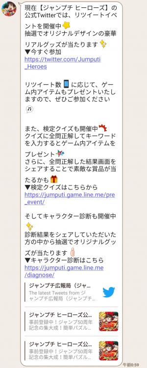 【隠し無料スタンプ】ジャンプチ ヒーローズ 限定スタンプを実際にゲットして、トークで遊んでみた。 (4)