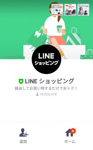 【限定無料スタンプ】ゆるくま×LINEショッピング スタンプを実際にゲットして、トークで遊んでみた。 (1)