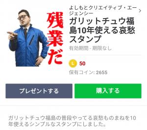 【人気スタンプ特集】ガリットチュウ福島10年使える哀愁スタンプを実際にゲットして、トークで遊んでみた。 (1)