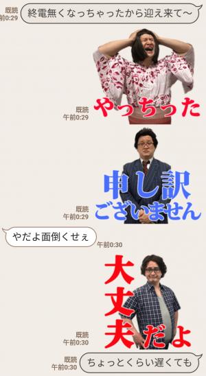 【人気スタンプ特集】ガリットチュウ福島10年使える哀愁スタンプを実際にゲットして、トークで遊んでみた。 (3)